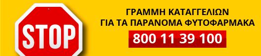 stop-paranoma-530x115